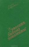 Купить книгу Кондратович - Ровесник любому поколению