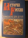 Купить книгу Ишимова, А.О. - История России в рассказах для детей