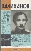 Стрелкова - Валиханов
