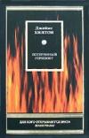 Купить книгу Джеймс Хилтон - Потерянный горизонт. Для кого открываются врата Шангри-Ла