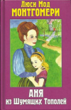Купить книгу Люси Мод Монтгомери - Аня из Шумящих Тополей