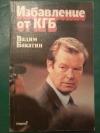 Купить книгу Бакатин В. В. - Избавление от КГБ