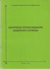 Купить книгу [автор не указан] - Вопросы прохождения военной службы