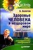 Купить книгу Болотов, Борис - Здоровье человека в нездоровом мире