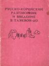 Купить книгу Л. Ли, С. Н. Пак - Русско-корейский разговорник и введение в Таэквон-до