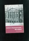 сборник - Военно–медицинский музей. Путеводитель