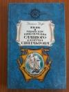 Купить книгу Дефо Даниэль - Жизнь и пиратские приключения славного капитана Сингльтона
