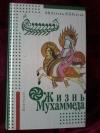Купить книгу Панова В. Ф.; Вахтин Ю. Б. - Жизнь Мухаммеда