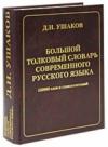 Д. Н. Ушаков - Большой толковый словарь современного русского языка