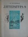 Маранцман, В. Г. - Литература: Учебное пособие для 9 класса