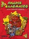 Купить книгу Андрей Саломатов - Боги Зеленой Планеты