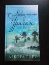 Купить книгу Дебора Гири - Дикие танцы в ураган, или Безумная магия