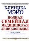 Купить книгу Литин С. С. - Клиника Мэйо. Полная семейная медицинская энциклопедия