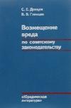 Купить книгу С. Е. Донцов, В. В. Глянцев - Возмещение вреда по советскому законодательству