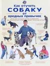Купить книгу Колин Теннант - Как отучить собаку от вредных привычек
