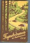 Лиелманис Р., Лаздыня Е., Путриньш О. - Путеводитель по Латвийской ССР. (Пособие для туриста).