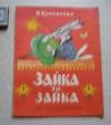 Купить книгу фольклор книга для малышей - Зайка ты, зайка