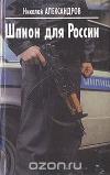 Купить книгу Александров Н. - Шпион для России