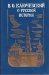 Купить книгу Ключевский, В.О. - О русской истории