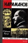 Купить книгу Дубинский-Мухадзе И. - Нариманов