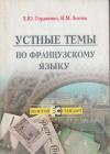 Купить книгу Гордиенко, Е.Ю. - Устные темы по французскому языку