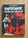 Купить книгу Иойрыш А. И. - Хиросима: сорок лет спустя