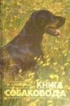 Купить книгу Псалмов, М.Г. - Книга собаковода