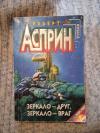 Купить книгу Асприн Роберт - Зеркало - друг, зеркало - враг