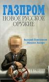 Купить книгу Валерий Панюшкин, Михаил Зыгарь - Газпром. Новое русское оружие