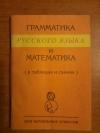 Купить книгу Алиева С. К. - Математика и грамматика русского языка для начальных классов (в таблицах и схемах)