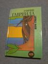 Купить книгу Стюарт Мэри - Гончие Гавриила. Гром справа