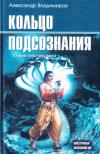 купить книгу Александр Владимиров - Кольцо подсознания: тонкие тела человека