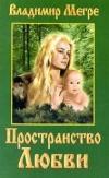Купить книгу Мегре, Владимир - Пространство любви