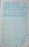 Купить книгу Фелицина, В.П. - Русские пословицы, поговорки и крылатые выражения