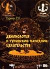 Купить книгу С. К. Серенот - Демонология в тувинском народном целительстве