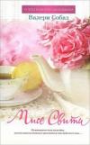 Купить книгу Валери Собад - Мисс Свити