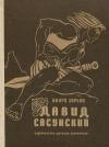 Купить книгу Наири Зарьян - Давид Сасунский