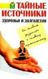 Купить книгу Вадим Раск - Тайные источники здоровья и долголетия