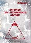 Купить книгу В. Марусич - Кирпичи для фундамента церкви