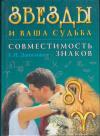 Купить книгу Данилова, Е.И. - Звезды и ваша судьба. Совместимость знаков