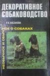 Купить книгу Хасанова Р. А. - Декоративное собаководство