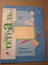 Купить книгу Кузнецова М. И. - Пиши грамотно: 3 класс: Рабочая тетрадь № 2 для учащихся общеобразовательных организаций