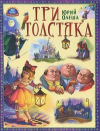 Купить книгу Юрий Олеша - Три толстяка