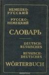 Купить книгу Альберт Карельский, Эмилия Рымашевская - Немецко-русский. Русско-немецкий словарь