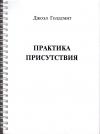 купить книгу Джоэл Голдсмит - Практика Присутствия