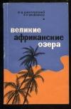 Дмитриевский Ю. Д., Олейников И. Н. - Великие африканские озера.