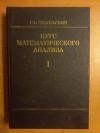 Купить книгу Никольский С. М. - Курс математического анализа. В 2 томах