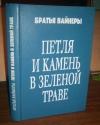 Купить книгу Вайнер, А.А. - Петля и камень в зеленой траве
