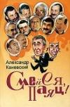 Купить книгу Александр Каневский - Смейся, паяц!