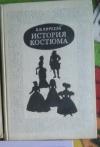 Купить книгу Киреева - История Костюма
